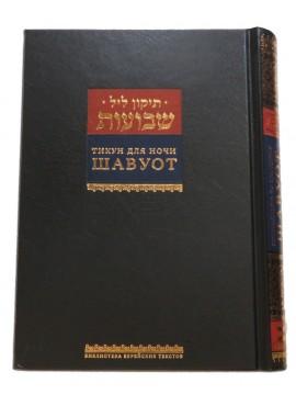 Tikkun Leil Shavuot & Shavuot Guide