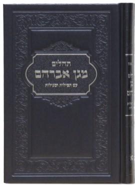 Tehillim/Psalms Magen Avraham