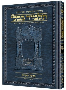 Schottenstein Edition of the Talmud - Daf Yomi - Hebrew - Compact Size