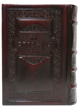 Siddur Magen Avraham - Antique Leather