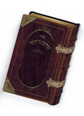 Hadlakat Nerot Chanukah Old Book