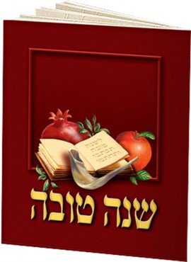 Shana Tova Compact Booklet