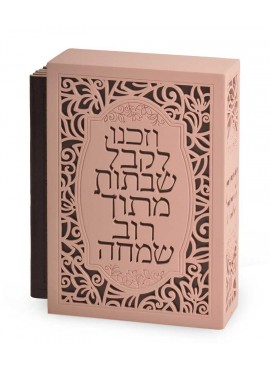 Zemirot Shabbat Set