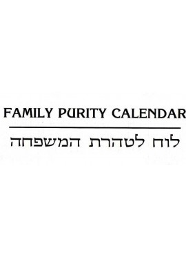 Sephardic Family Purity Calendar 5778