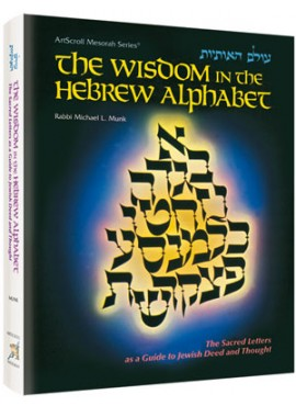 The Wisdom In The Hebrew Alphabet Hardcover