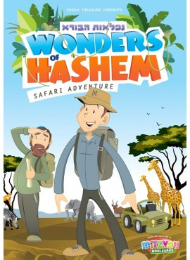 Wonders of Hashem: Safari Adventure - Mitzvah Boulevard 1