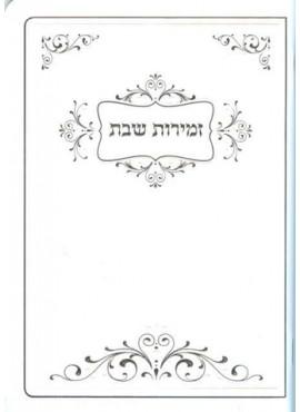 Zemirot Shabbat Spacious