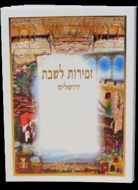 Zemirot Shabbat Yerushelayim Shel Zahav