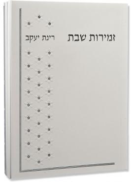 Zemirot Shabbat Rinat Yaakov