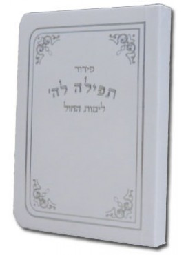 Siddur Weekday White