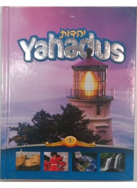 Yahadus Textbook