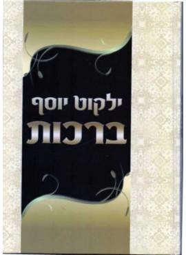 Yalkut Yosef Berachot - By Harav Ovadia Yosef