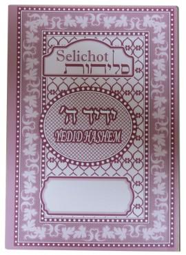 Selichot Yedid Hashem - Ghermezian