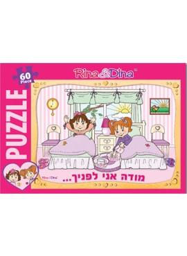 Rina and Dina Modeh Ani Puzzle