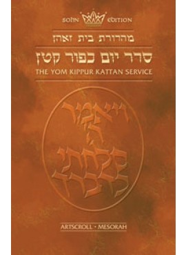The Sohn Edition Yom Kippur Katan Service