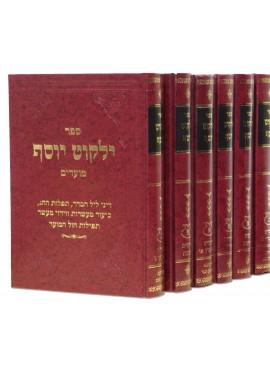 Yalkut Yosef 24 Volume Set - Hebrew