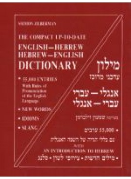 Zilberman Dictionary
