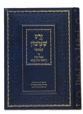 Zera Shimshon Eishes Chayil