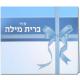 Seder Brit Card