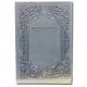 Zemirot Shabbat Silver