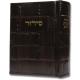 Siddur Avodat Hashem Antique Leather