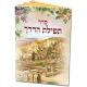 Tefilat Haderech Illustraed Booklet